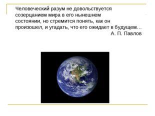 Человеческий разум не довольствуется созерцанием мира в его нынешнем состоян