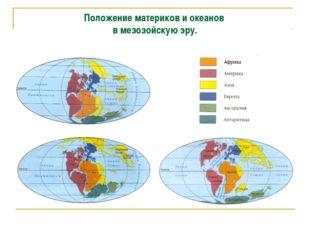 Положение материков и океанов в мезозойскую эру.