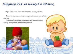 Игрушки для мальчиков и девочек Игры детей чаще всего определяются полом ребе