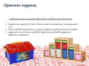 Хранение игрушек Особенности хранения игрушек обусловлены необходимостью обе