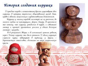 История создания игрушки У каждого народа с незапамятных времен существуют с