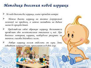Методика внесения новой игрушки Не надо вносить все игрушки, иначе пропадет и