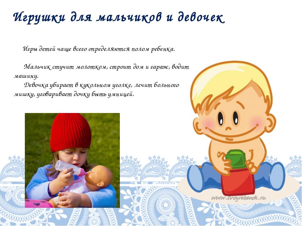 Игрушки для мальчиков и девочек Игры детей чаще всего определяются полом ребе...