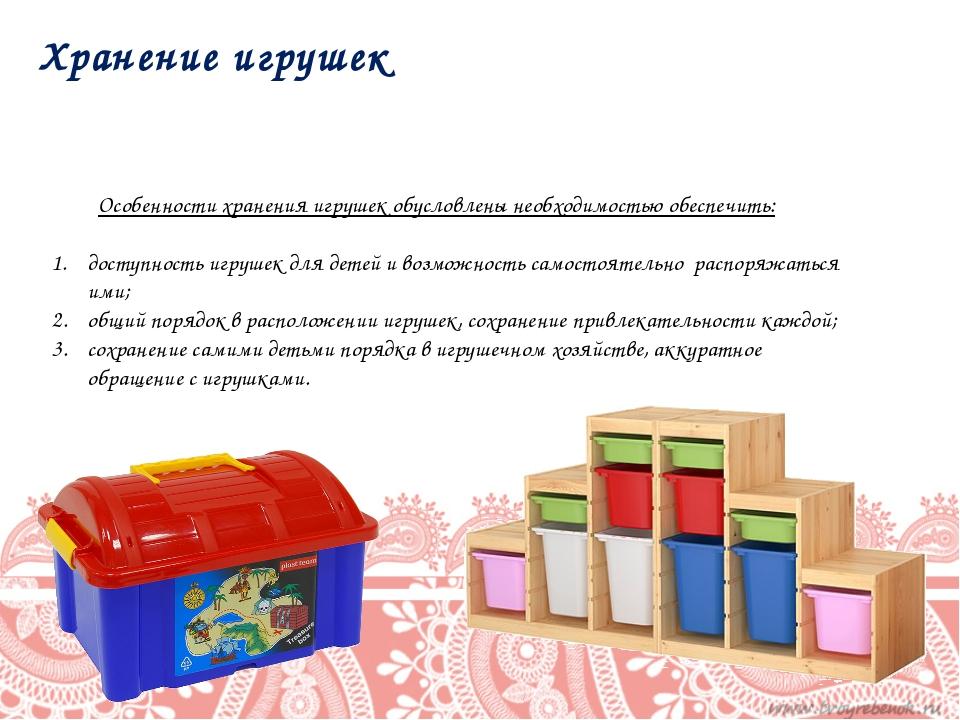 Хранение игрушек Особенности хранения игрушек обусловлены необходимостью обе...