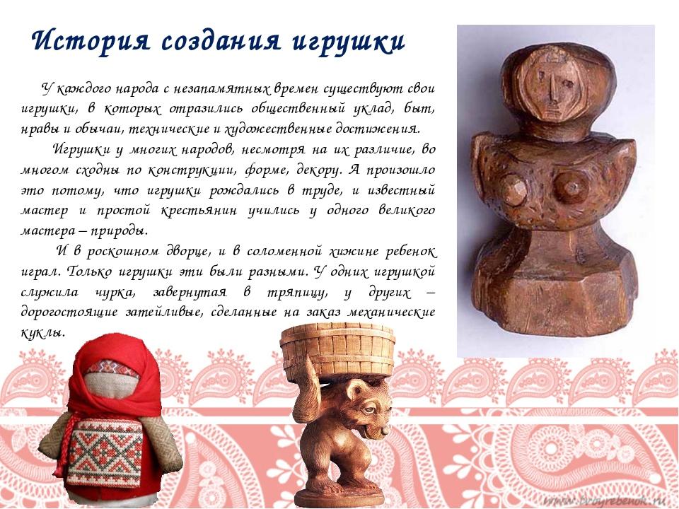 История создания игрушки У каждого народа с незапамятных времен существуют с...