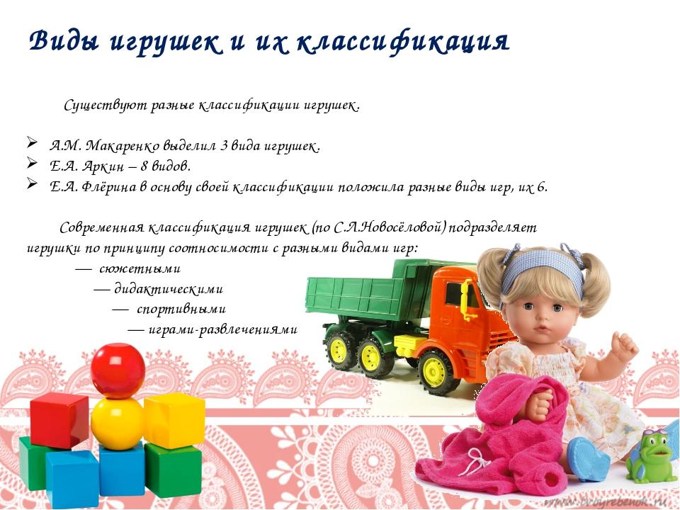 Виды игрушек и их классификация Существуют разные классификации игрушек. А.М....