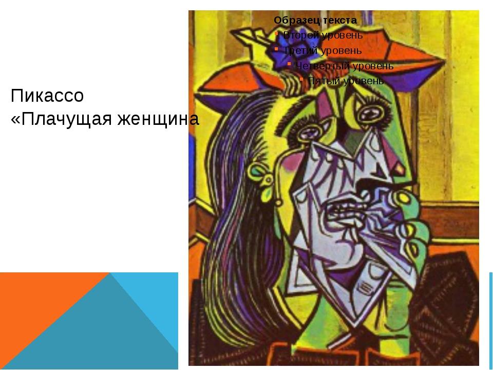 Пикассо «Плачущая женщина