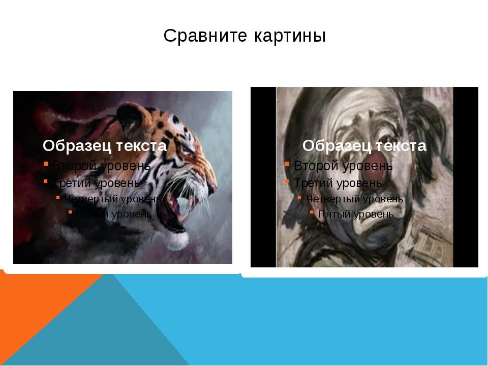 Сравните картины