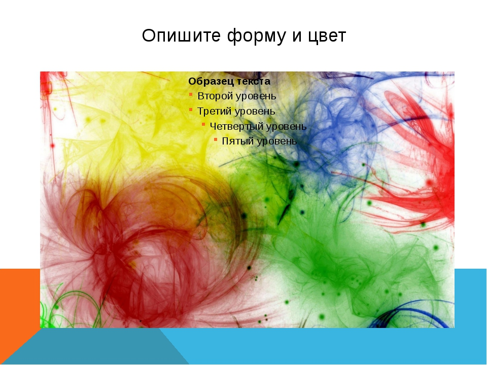 Опишите форму и цвет