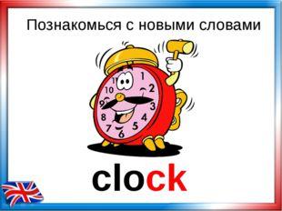 clock Познакомься с новыми словами