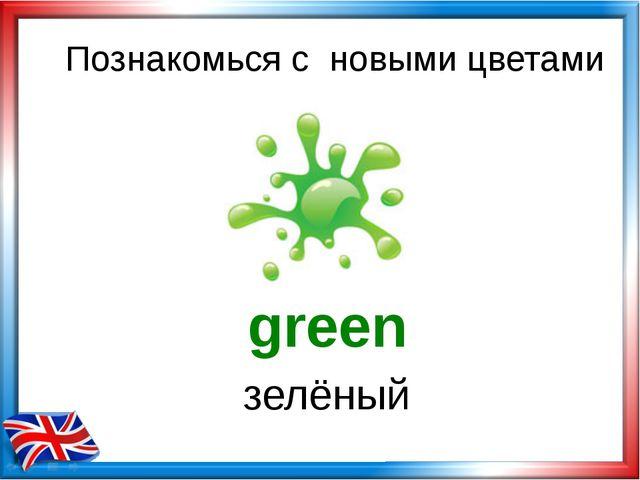 Познакомься с новыми цветами green зелёный