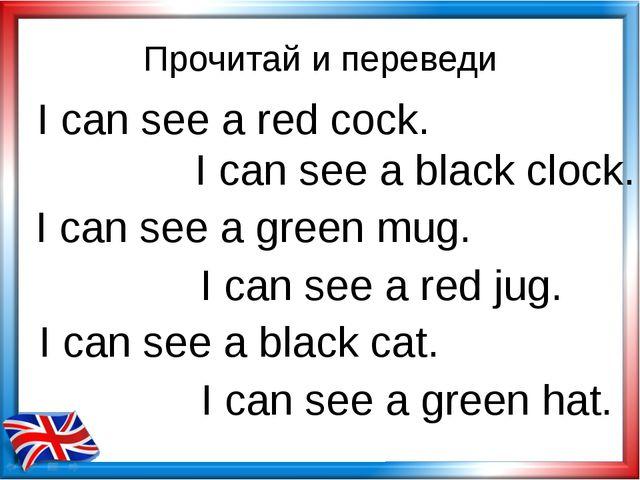 Прочитай и переведи I can see a red cock. I can see a black clock. I can see...