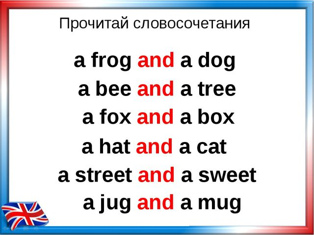 Прочитай словосочетания a frog and a dog a bee and a tree a fox and a box a h...