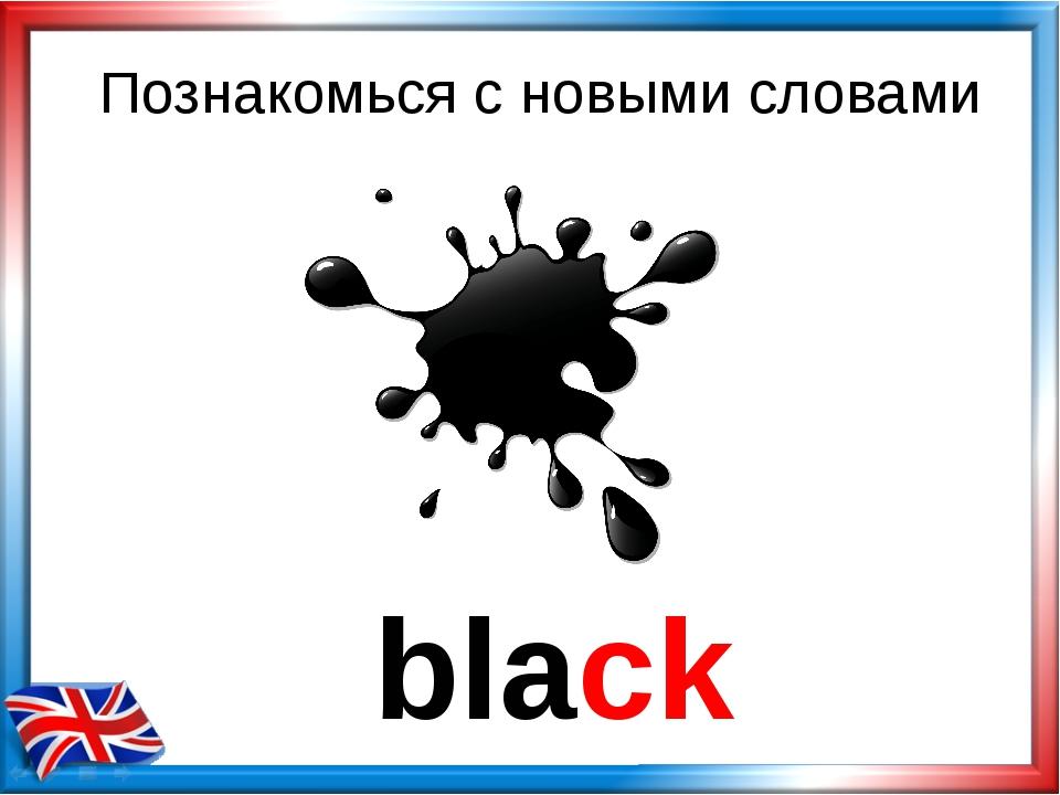 black Познакомься с новыми словами