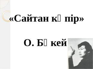 «Сайтан көпір» О. Бөкей