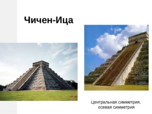 Чичен-Ица Центральная симметрия, осевая симметрия