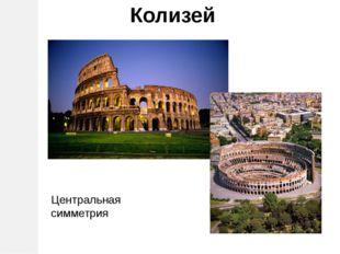 Колизей Центральная симметрия