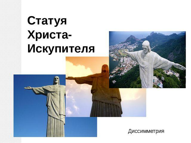 Статуя Христа-Искупителя Диссимметрия