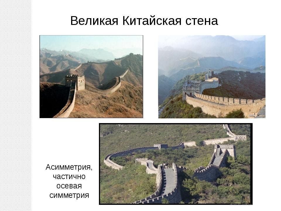 Великая Китайская стена Асимметрия, частично осевая симметрия