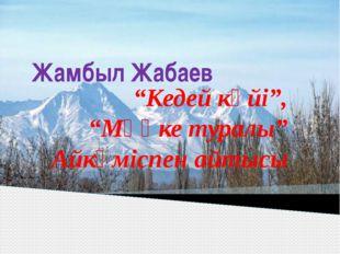 """Жамбыл Жабаев """"Кедей күйі"""", """"Мәңке туралы"""" Айкүміспен айтысы"""