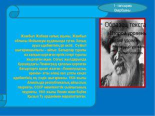 Жамбыл Жабаев халық ақыны, Жамбыл облысы Мойынқұм ауданында туған. Халық ауы