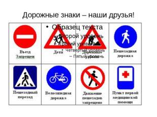 Дорожные знаки – наши друзья!