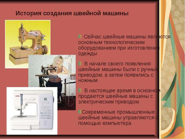 Сейчас швейные машины являются основным технологическим оборудованием при из...