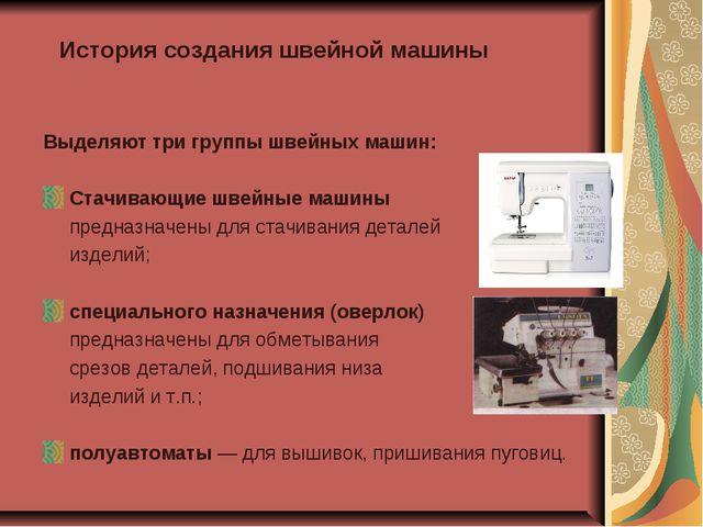 Выделяют три группы швейных машин: Стачивающие швейные машины предназначены д...