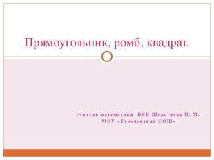 учитель математики ВКК Шерстнева Н. М. МОУ «Турочакская СОШ» Прямоугольник, р
