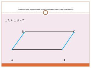 В параллелограмме противоположные стороны и углы равны, сумма соседних углов
