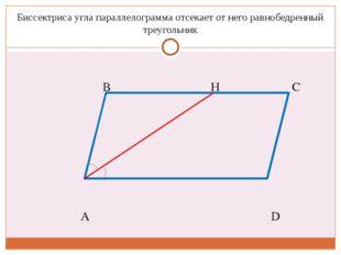 Биссектриса угла параллелограмма отсекает от него равнобедренный треугольник
