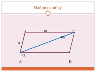 Найди ошибку B 10 C 40◦ 8 40◦ A D