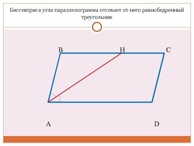 Биссектриса угла параллелограмма отсекает от него равнобедренный треугольник...