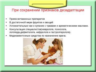 При сохранении признаков дезадаптации Прием витаминных препаратов В достаточн