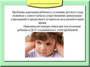 Проблема адаптации ребенка к условиям детского сада возникла с самого начала