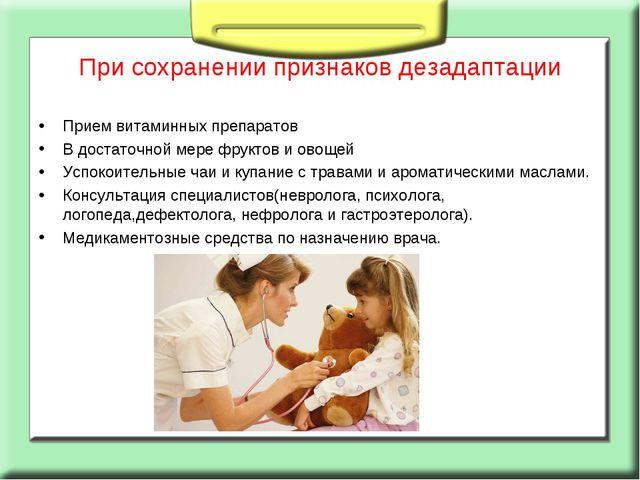 При сохранении признаков дезадаптации Прием витаминных препаратов В достаточн...