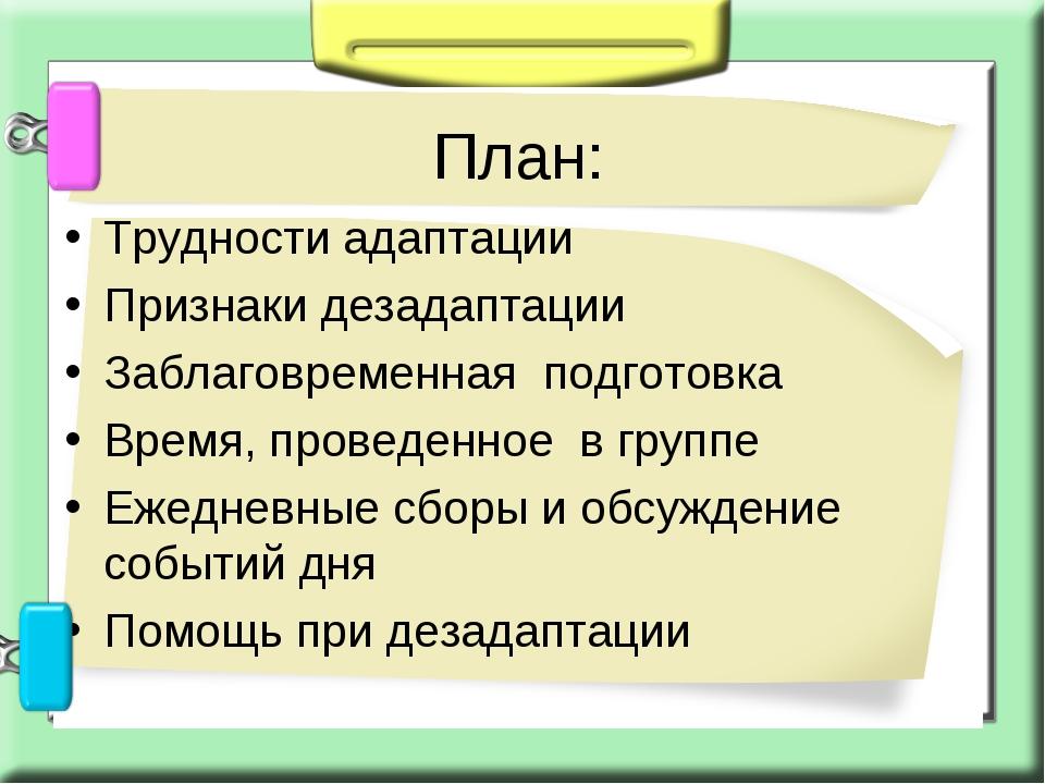 Трудности адаптации Признаки дезадаптации Заблаговременная подготовка Время,...