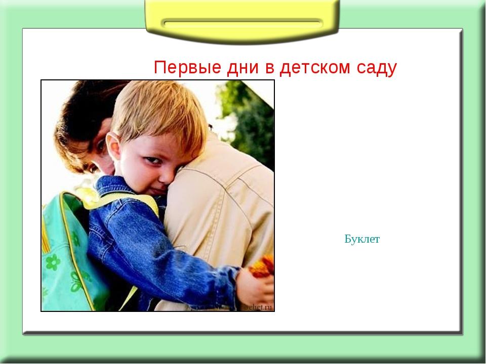 Первые дни в детском саду Буклет