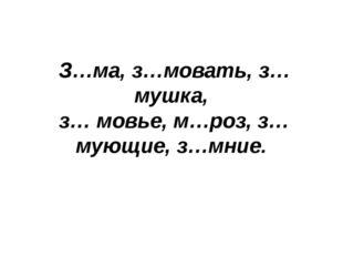 З…ма, з…мовать, з…мушка, з… мовье, м…роз, з…мующие, з…мние.