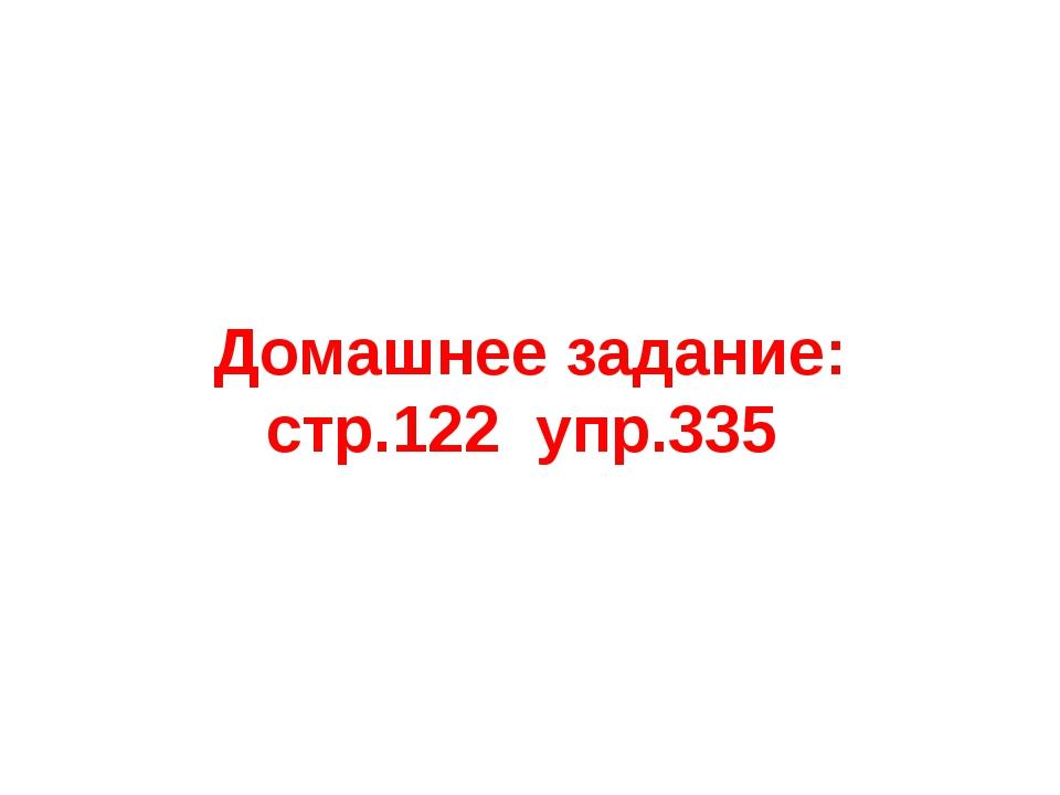 Домашнее задание: стр.122 упр.335