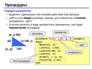 Процедуры Порядок разработки: выделить одинаковые или похожие действия (три ф