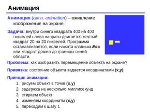 Анимация Анимация (англ. animation) – оживление изображения на экране. Задача