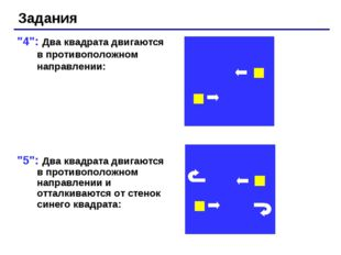 """""""4"""": Два квадрата двигаются в противоположном направлении: """"5"""": Два квадрата"""