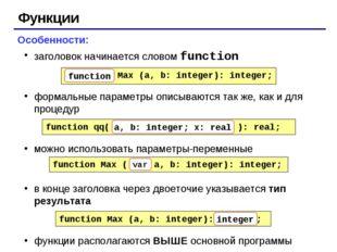 Функции Особенности: заголовок начинается словом function формальные параметр