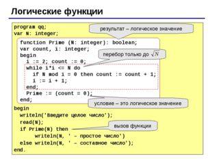 Логические функции program qq; var N: integer; begin writeln('Введите целое ч
