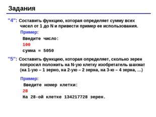 """Задания """"4"""": Составить функцию, которая определяет сумму всех чисел от 1 до N"""