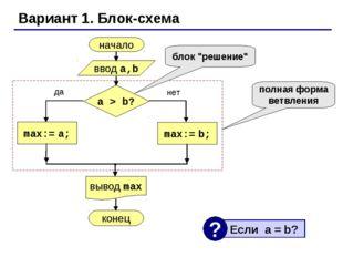 """Вариант 1. Блок-схема полная форма ветвления блок """"решение"""""""
