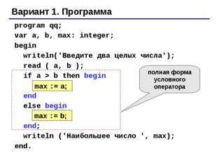Вариант 1. Программа program qq; var a, b, max: integer; begin writeln('Вв