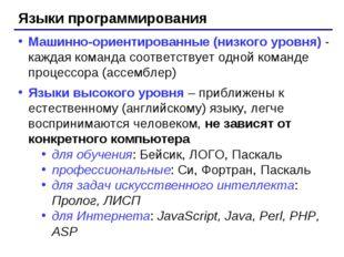 Языки программирования Машинно-ориентированные (низкого уровня) - каждая кома