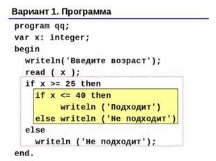 Вариант 1. Программа program qq; var x: integer; begin writeln('Введите во